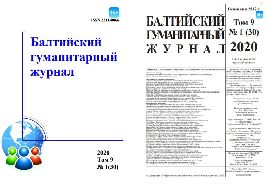 Балтийский гуманитарный журнал